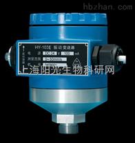 HY-103E Ex,振動變送器價格,廠家