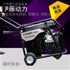 原装YT250AE伊藤动力电焊机