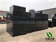广东农村地埋式污水处理设备