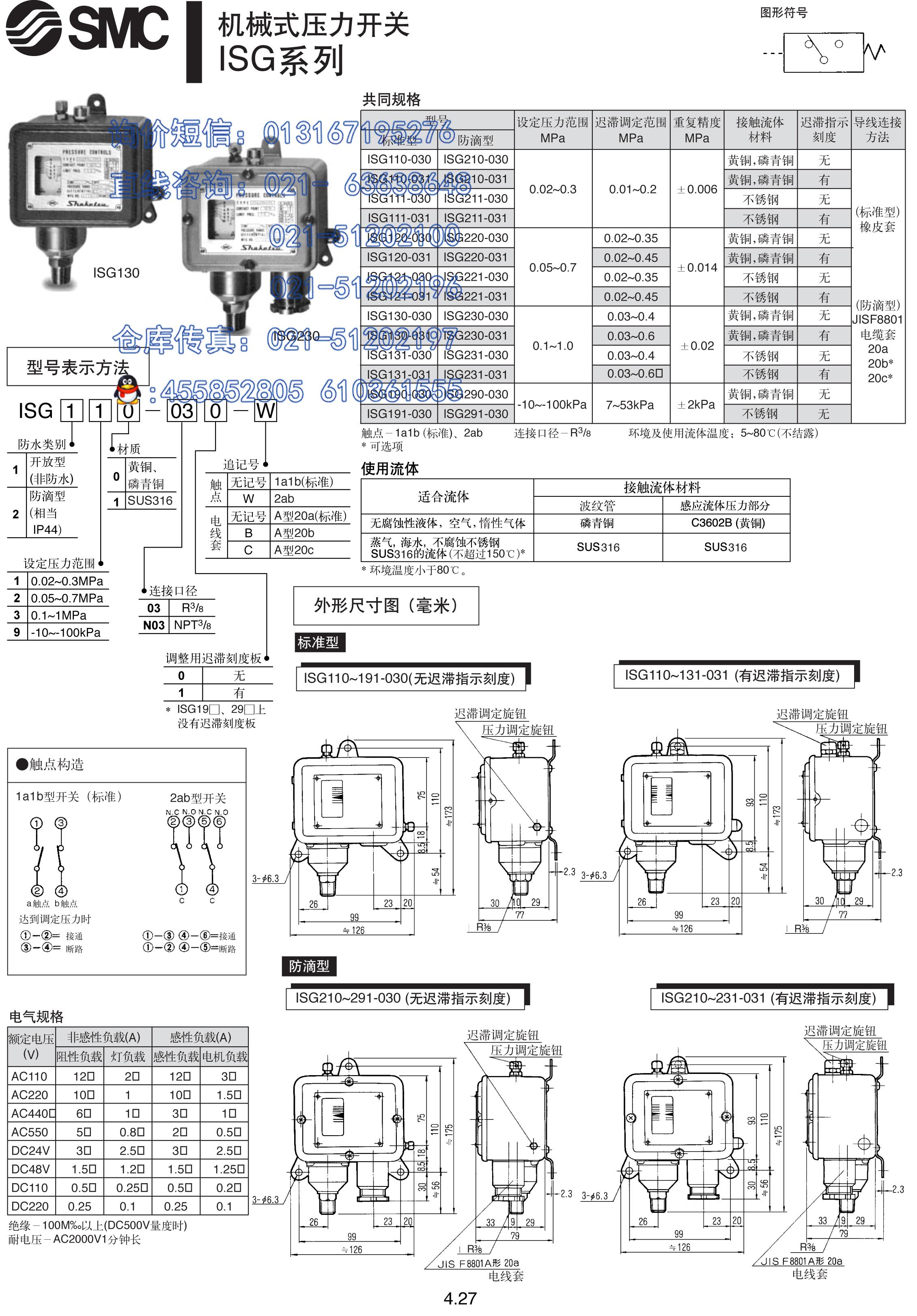 现货快速报价日本smc通用压力开关isg130-031-w.