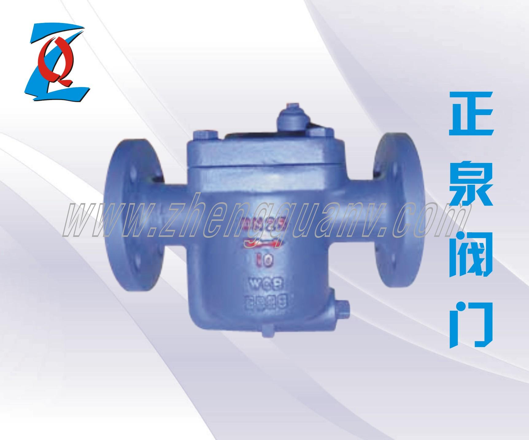首页 机械及行业设备 阀门 疏水阀 供应自由半浮球式蒸汽疏水阀cs15h