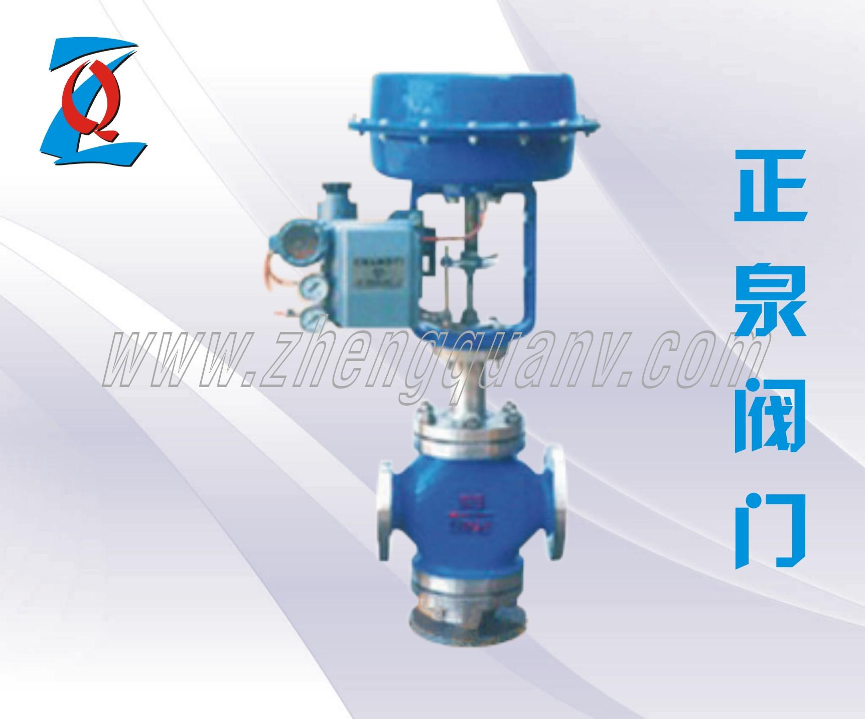 气动薄膜三通调节阀ZJHQ、ZJHX