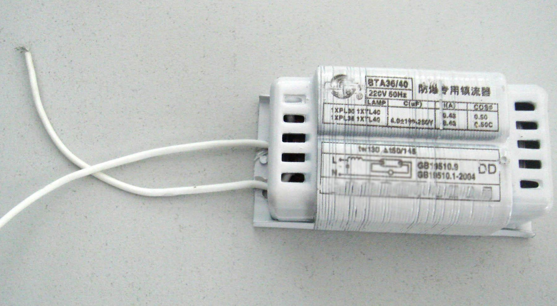 配置金卤灯250w镇流器选用电感式