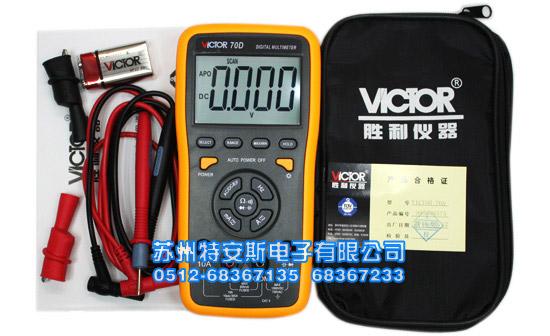 万用表-深圳胜利victor70d数字万用表