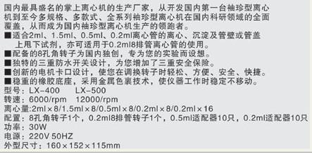 LX-500厂家型离心机,医用离心机手掌韵乐x5效果器操作说明图片