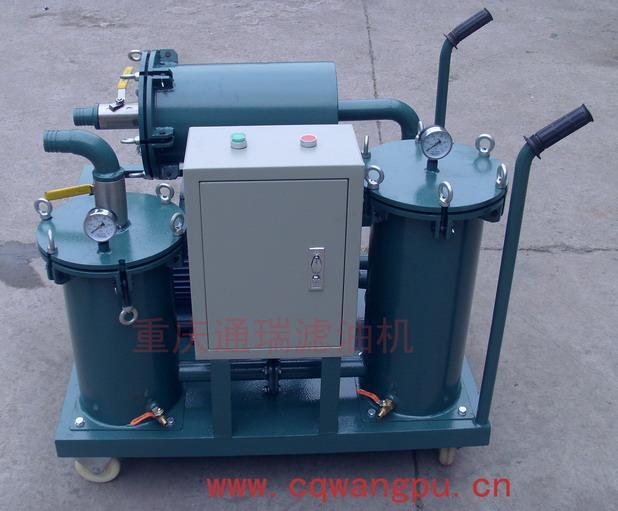 YL-B精密轻便滤油机