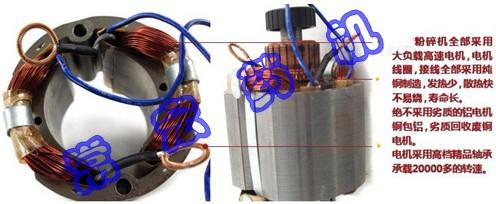 家用中药粉碎机内部线圈结构图