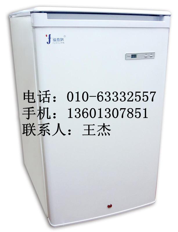 实验室电冰柜价格,实验室电冰柜厂家