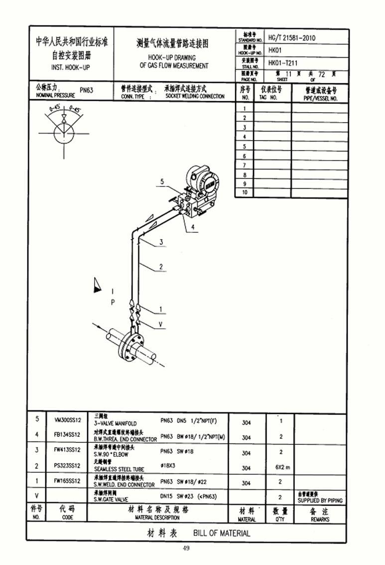 测量气体流量管路连接图