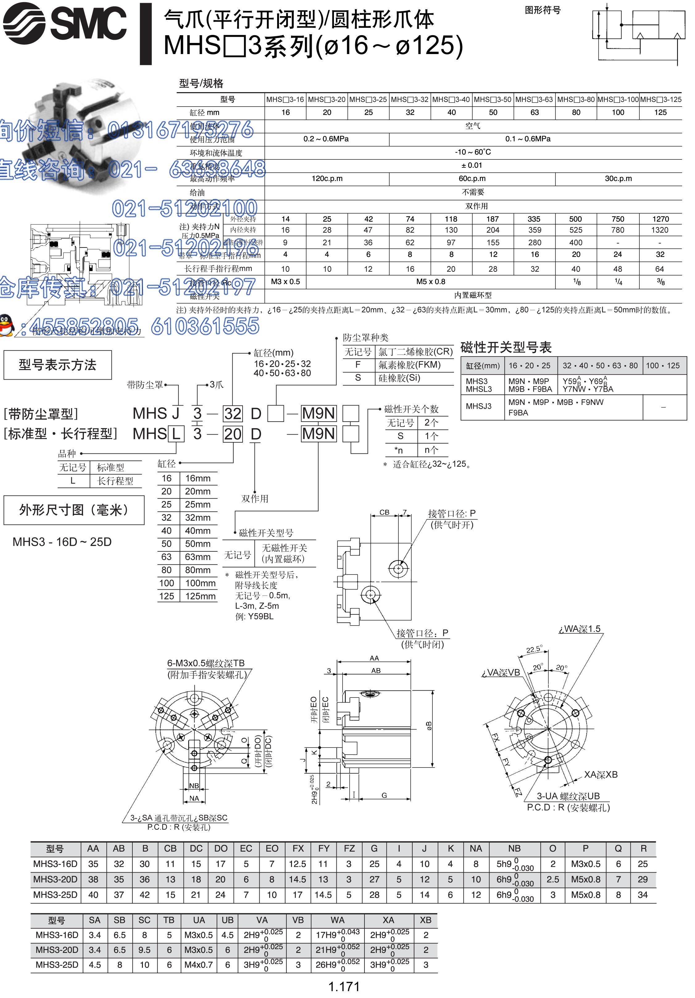 电路 电路图 电子 乐谱 曲谱 原理图 2252_3231 竖版 竖屏