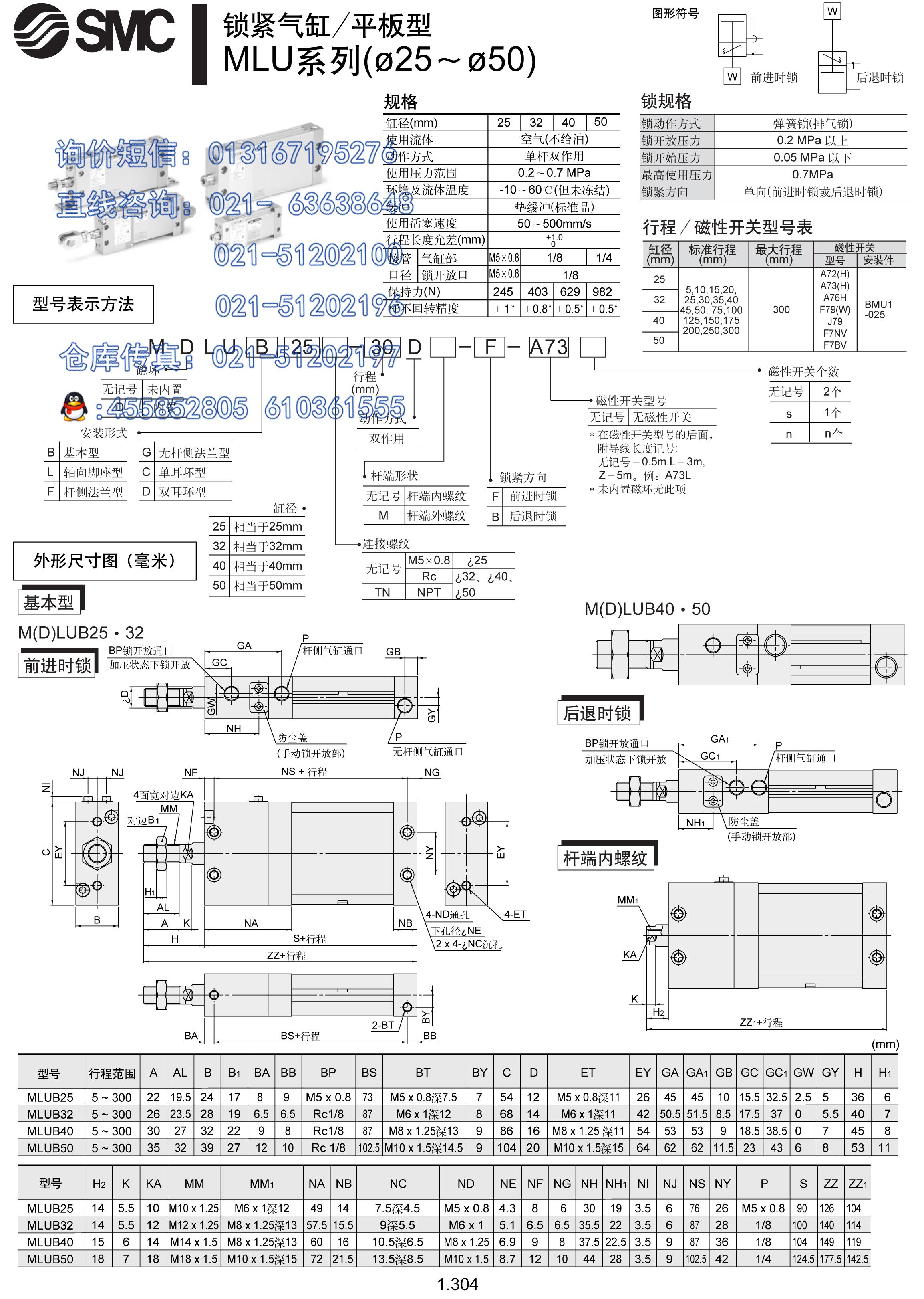 电路 电路图 电子 乐谱 曲谱 原理图 2307_3241 竖版 竖屏